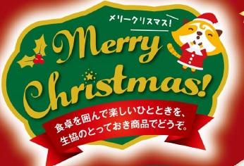 あらたクリスマス.jpg