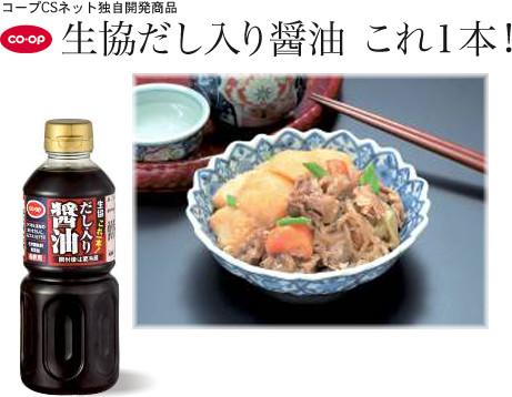 だし入り醤油main01.jpg