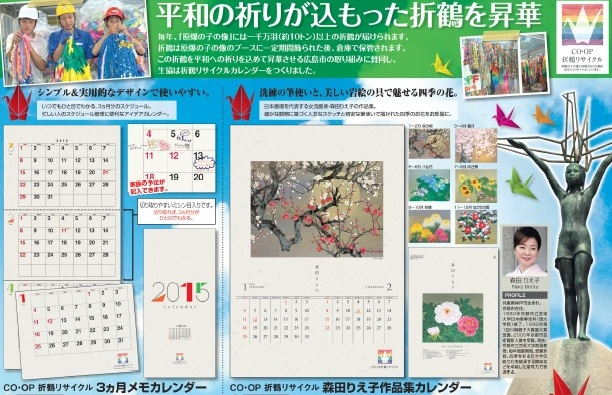 カレンダー修正2.jpg