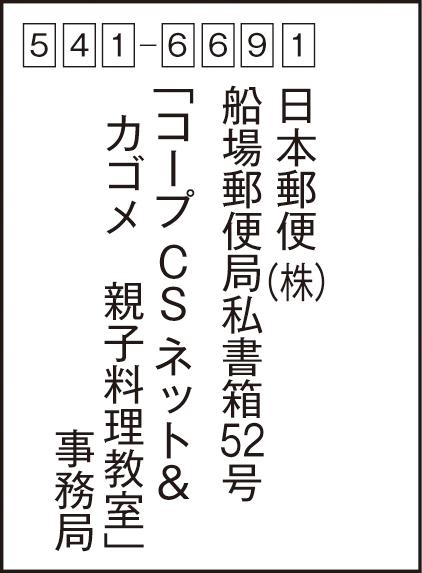 カゴメ_ハガキ_オモテ