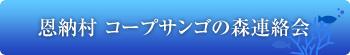 renrakukai_b_big.jpg