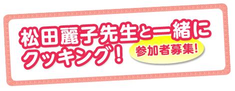 松田麗子先生と一緒にクッキング!参加者募集